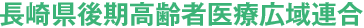 長崎県後期高齢者医療広域連合
