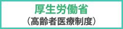厚生労働省(高齢者医療制度)