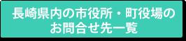長崎県内の市役所・町役場のお問合せ先一覧